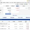 2020年1月11日現在の運用成績(楽天証券)